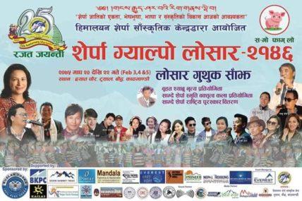 हिमालयन शेर्पा सांस्कृतिक केन्द्रको गुथुक साँझ, स्याब्रु नृत्यदेखि वक्तृत्व प्रतियोगितासम्म