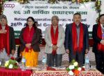 समृद्ध नेपाल निर्माणको निम्ति सहकारीको मुख्य भूमिका - मन्त्री अर्याल
