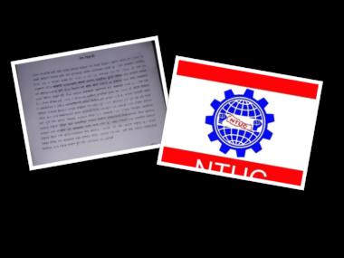बोनस ऐन र श्रम ऐनमा परेको संशोधन प्रस्तावमा ट्रेड युनियन कांग्रेसको कडा असहमति