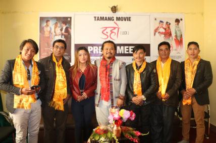 तामाङ फिल्म 'ङ्हो'को प्रदर्शन बैशाख ७ मा, यस्तो छ पहिलो गीत