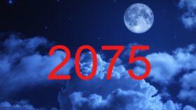 यो वर्ष: न विस्मात न हर्ष