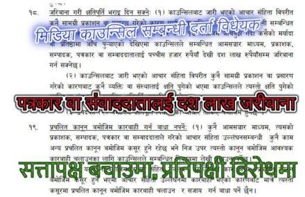 नेपालमा प्रेसमाथि अंकुश लगाउने चलखेल