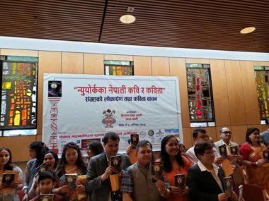 न्युयोर्कका नेपाली कविहरुको कविता एउटै पुस्तकमा