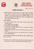 भारतबाट तेस्रो मुलुक जान कडाई : एनओसी नभई जान नपाइने, के के चाहिन्छ एनओसीका लागि?