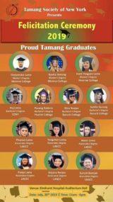 तामाङ सोसाइटी अफ न्युयोर्कले विद्यार्थीलाई सम्मान गर्दै