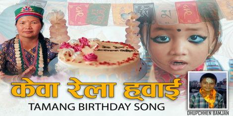 'जन्मोत्सव'का लागि तामाङ कलाकारले ल्याए आफ्नै भाषाको गीत