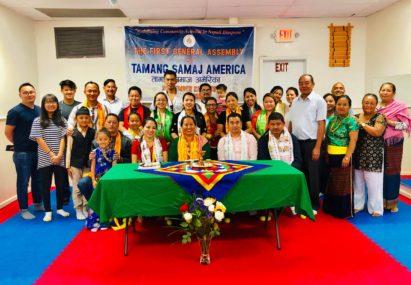 तामाङ समाज अमेरिकाको प्रथम साधारण सभा सम्पन्न
