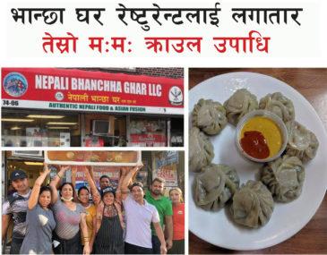 नेपाली भान्साघर बने लगतार तीन बर्ष मःमः क्राउल विजेता