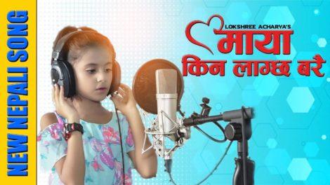 अमेरिकाबासी ९ बषिर्य लोकश्रीको श्वरमा नेपाली गीत रेकर्ड