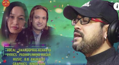 साहित्यकार पदमालिंखाको गीत 'एक्लो पारी गयौ' बजारमा
