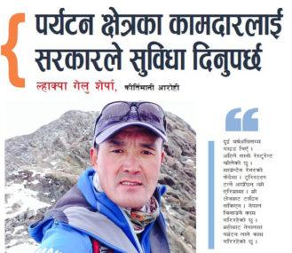 बनिसकेको रेकर्ड कायम गर्न नेपाल सरकारले १४ वर्ष झुलाइदियो: ल्हाक्पा गेलु शेर्पा, कीर्तिमानी आरोही