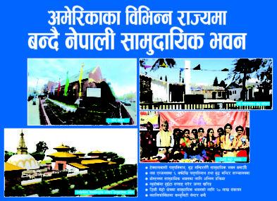 अमेरिकामा मौलिकता जोगाउन जाग्दै नेपाली : विभिन्न राज्यमा बन्दै सामुदायिक भवन