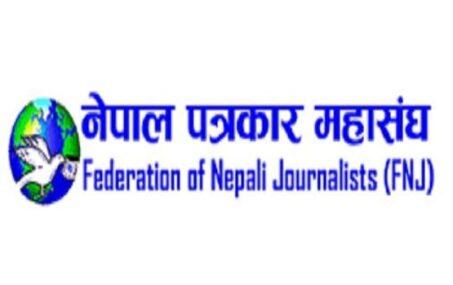 पत्रकार महासङ्घको केन्द्रीय साधारणसभा फागुनमा